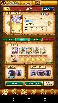 激安!十六夜!!|剣と魔法のログレス