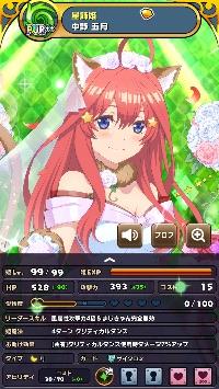 五等分の花嫁コラボアカウント 中野五月 ウチの姫さまがいちばんカワイイ(ウチ姫)