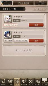 シノアリス ゲーム内アイテム4万5千円相当 戦力約11万|シノアリス(SINoALICE)