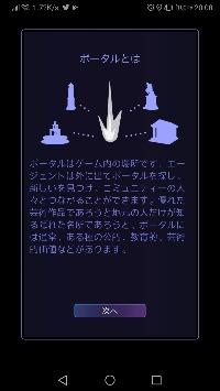 イングレス ポケモンgo ポータル申請 ポケスト申請 Ingress