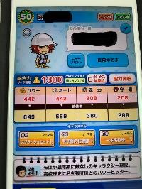 絆ワールド 野手|ぼくらの甲子園ポケット