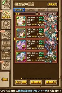 季節限定 真姫 天魔 コラボ星7多数 ニサ2体 ユオン等 |サモンズボード