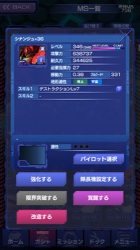 SR+シナンジュ遠+36 デストラクション |ガンダムエリアウォーズ