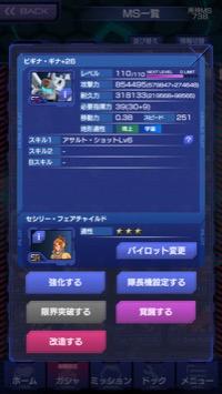 SR+ビギナ・ギナ遠+26|ガンダムエリアウォーズ