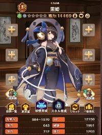 UR黒姫在籍アカウント まほろば妖女奇譚(まほたん)