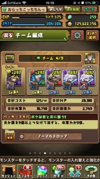 闇遊戯 パズドラ 石259有|パズドラ(パズル&ドラゴンズ)
