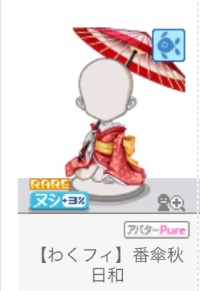 買います。 ♀【わくフィ】番傘秋日和|ハンゲーム