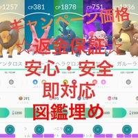 ポケモンGO 捕獲代行 海外ポケモン ☆返金保証付☆ 安心・安全|ポケモンGO