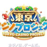 値下げ中♪BJ上限10万チケット付き♪5100万チップアカウント|東京カジノプロジェクト