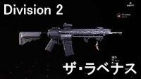 PS4 ザ・ラベナス代行|The Division2(ディビジョン2)