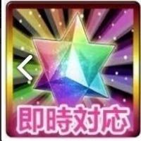 6垢聖晶石1200- 1400個以上 + 呼符20枚+果実40以上|FGO