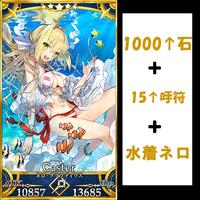 1000↑聖晶石+15呼符+水着ネロ|FGO