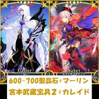 600-700聖晶石+マーリン+宮本武蔵宝具2+カレイドスコープ|FGO