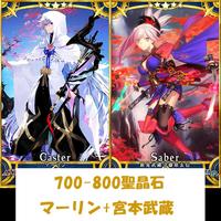 700-800聖晶石+マーリン+宮本武蔵|FGO