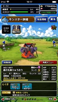 悪の化身竜王 ドラクエ スーパーライト(DQMSL)