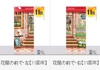 花屋の前で・右【11周年】花屋の前で・左【11周年】|ハンゲーム