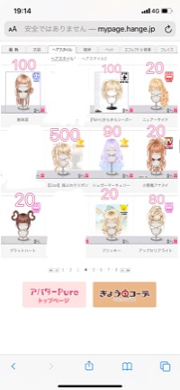 ハンゲーム ヘア9点セット☆|ハンゲーム