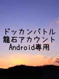 初期   rank1 龍石2000個アカウント 引継ぎコード android専用|ドッカンバトル
