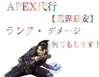 Apex代行❗️最安❗️ティア代行ps4 APEX Legends