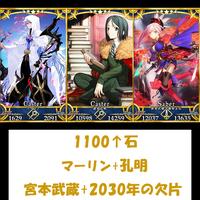 1100↑聖晶石+マーリン+孔明+宮本武蔵+2030年の欠片|FGO