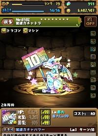 10連ガチャドラ×2体 魔法石953個 衛宮士郎 メノア|パズドラ(パズル&ドラゴンズ)
