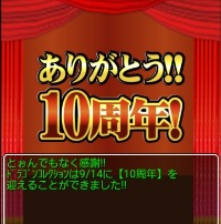 まだまだあります ドラゴンコレクション レアメダル 在庫1.5億枚 ☆39やらカードいろいろ|ドラゴンコレクション