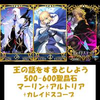 500-600聖晶石+マーリン+アルトリア+カレイドスコープ|FGO