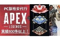 PC版Apex爪痕ダブハン3000円|APEX Legends