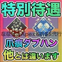 【PC版】爪痕ダブハン『4つのプレミアム』|APEX Legends
