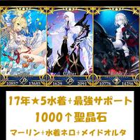 複刻宮本武蔵に最強サポート!! 1000聖晶石+マーリン+水着ネロ+メイドオルタ|FGO