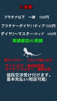 ランク代行!業者価格最安値!最短半日!|APEX Legends