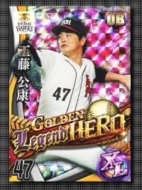 【GLH】XL工藤公康ストック|モバプロ2019