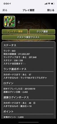 山田太郎様専用|パズドラ(パズル&ドラゴンズ)