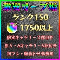 【ランク150】【オーブ1750】ランダムキャラ確定|モンスト