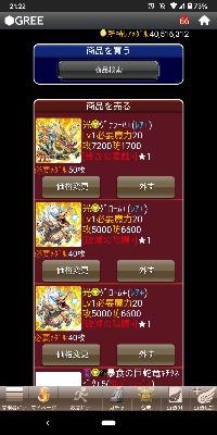 レアメダル4000万枚|ドラゴンコレクション