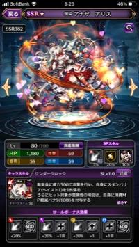 リセマラ SSR18体|黒騎士と白の魔王