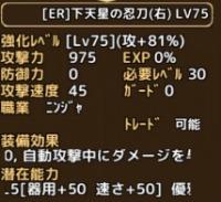 エレナイ 下天星の忍刀 75 エレメンタルナイツオンライン(エレナイ)