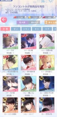 SSR6枚引退アカウント|恋とプロデューサー EVOLxLOVE(恋プロ)