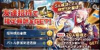 友達招待キャンペーン 自演 10口|猫とドラゴン(猫ドラ)