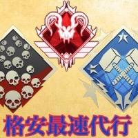 爪跡ダブハン代行 評価獲得のため期間限定2000円!|APEX Legends