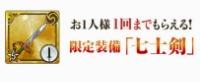 「七士剣」「ガチャチケットx3、スタミナ回復薬MAXx10」 特典コード|エクソスサガ