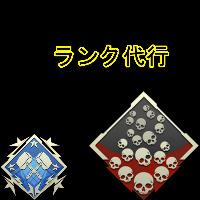 PC版Apex Legends ランクバッジ代行 APEX Legends