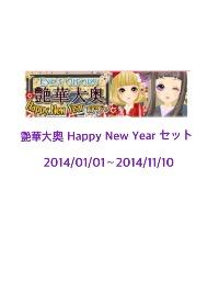 モバゲー 艶華大奥 Happy New Year セット|プラチナガール