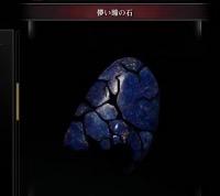【デモンズソウル】儚い瞳の石99個×2|ダークソウル3(DARK SOULS III)