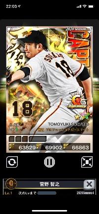 巨人 菅野 CAPTAINCY|プロ野球PRIDE