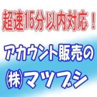 ガチャ限700体以上 グングニルα(超スピード型)・坂田銀時・冨岡義勇など所持 モンスト