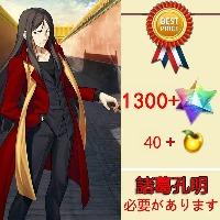 諸葛孔明+1300-1350個聖晶石呼符40枚45りんご 2.3部まで通関|FGO