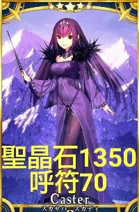 スカサハスカディ 聖晶石1350 呼符70 果実100|FGO