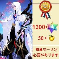 梅林マーリン1300-1350個聖晶石呼符40枚45りんご 2.3部通関|FGO