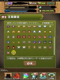 再販 ランク1200↑↑ 初代魔王持ち 王冠73個|パズドラ(パズル&ドラゴンズ)